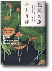 Japanese edition of On the Narrow Road to the Deep North