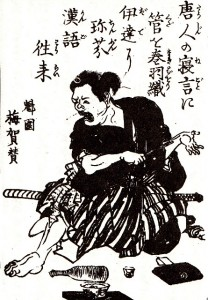 A ferocious country samurai